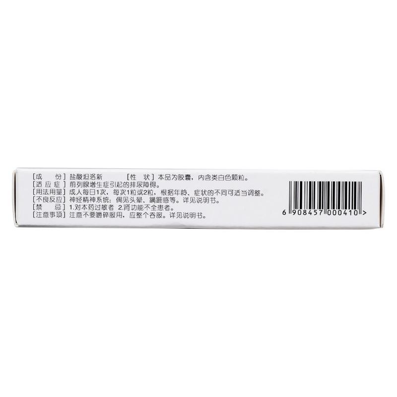 盐酸坦洛新缓释胶囊(齐索)