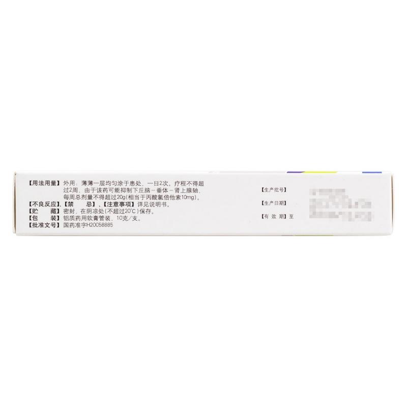 丙酸氯倍他索乳膏(仁康)