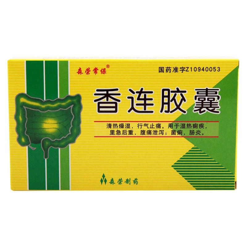 香连胶囊(森荣制药)