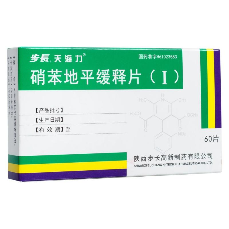硝苯地平缓释片(Ⅰ)(天海力)