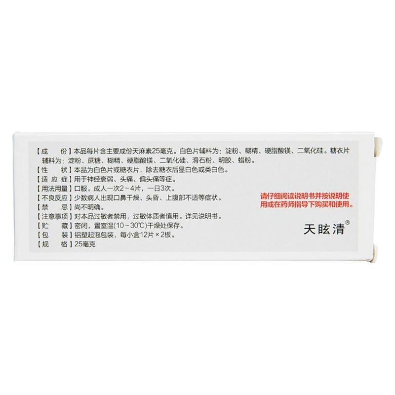 天麻素片(天眩清)