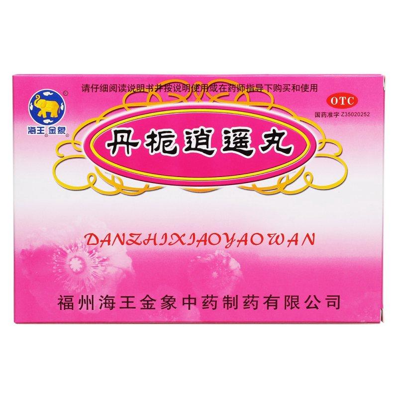 丹栀逍遥丸(海王金象)