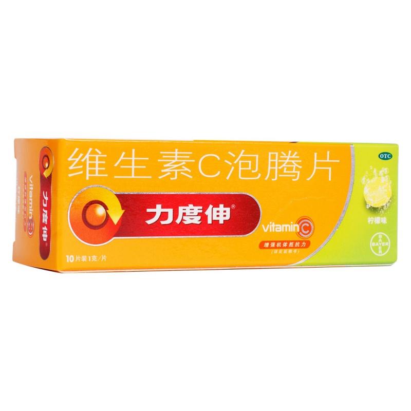 力度伸泡腾片(橙口味)(力度伸)