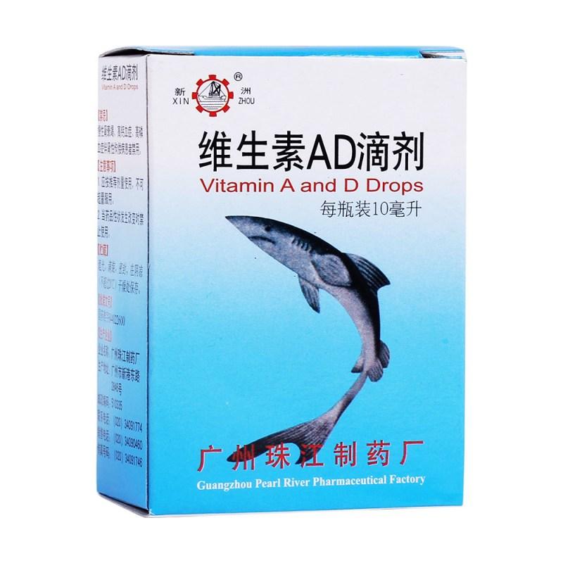 维生素AD滴剂