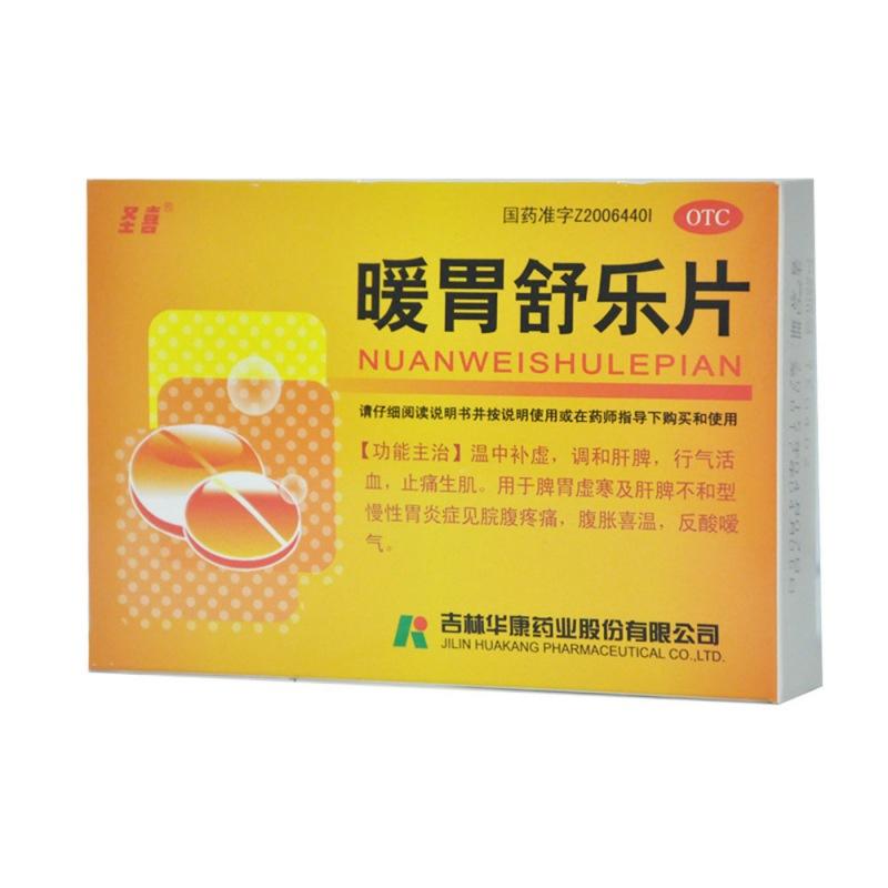 暖胃舒乐片(圣喜)