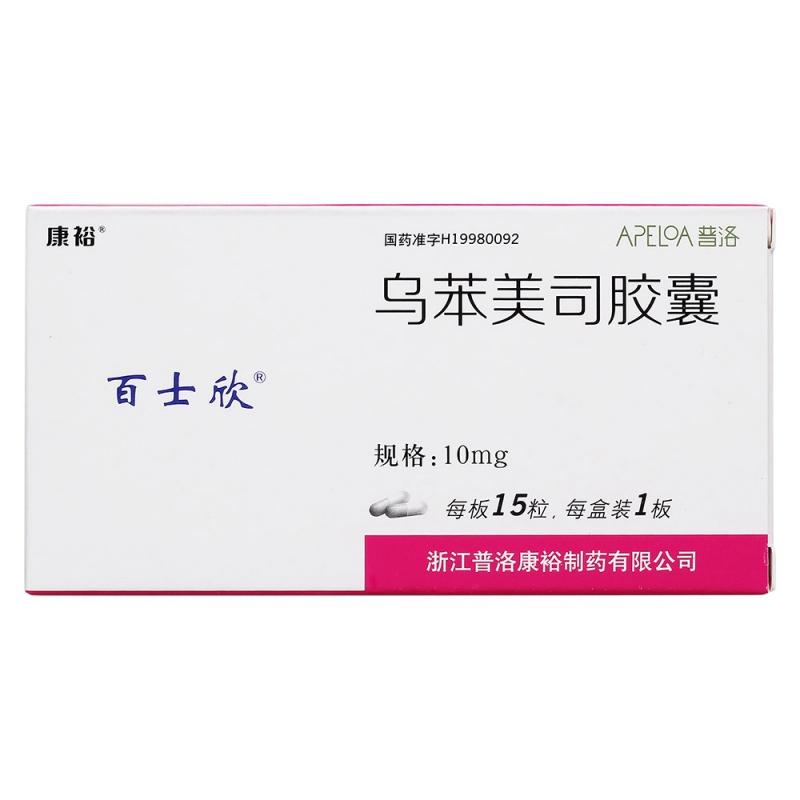 乌苯美司胶囊(百士欣)