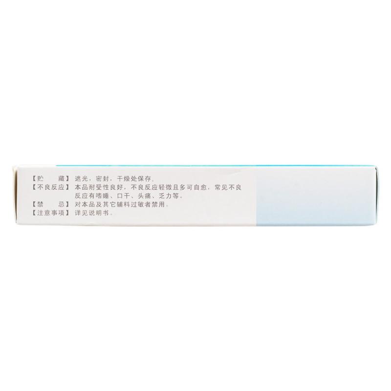 盐酸左西替利嗪片(迪皿)