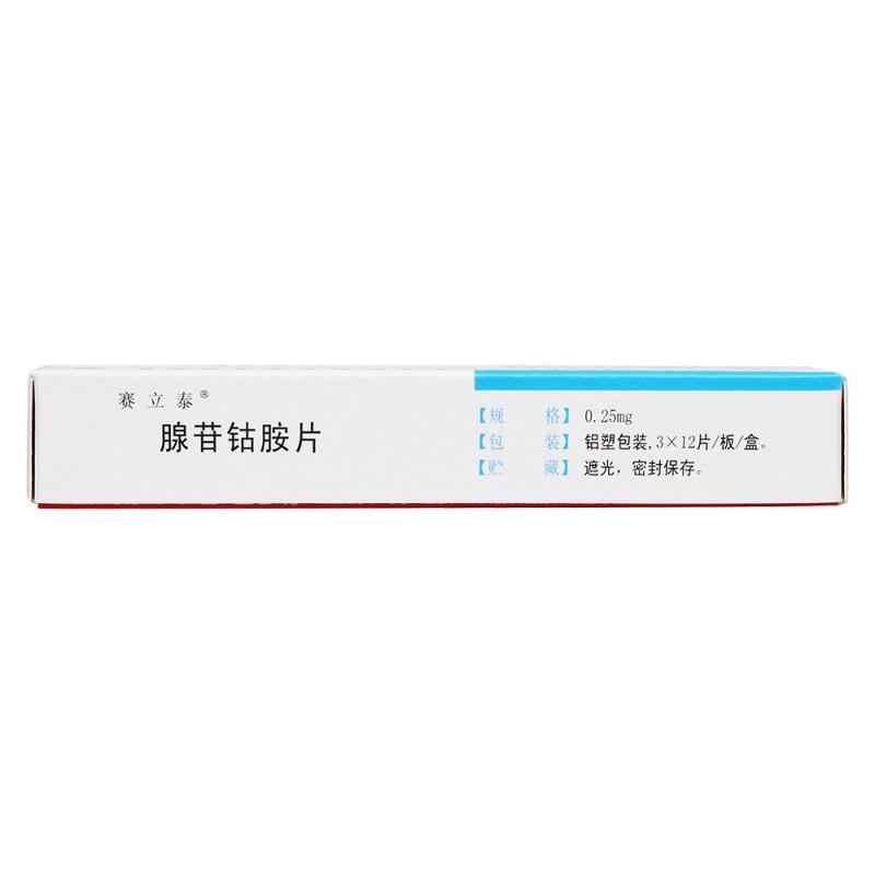 腺苷钴胺片(赛立泰)