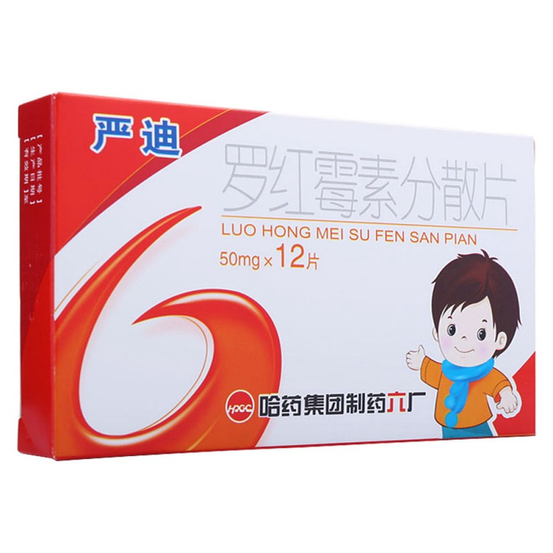 罗红霉素分散片(严迪)