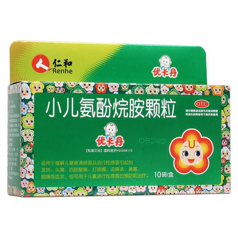 小儿氨酚烷胺颗粒(优卡丹)