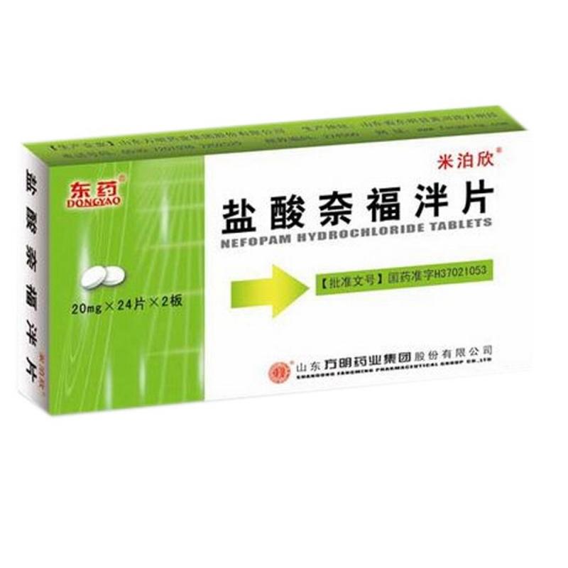 盐酸奈福泮片(米泊欣)