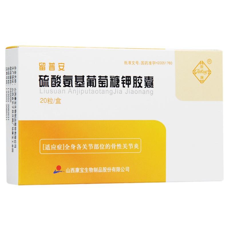 硫酸氨基葡萄糖钾胶囊(留普安)