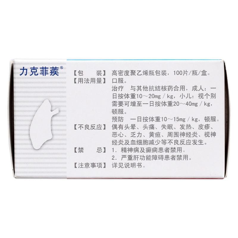 对氨基水杨酸异烟肼片(力克菲蒺)