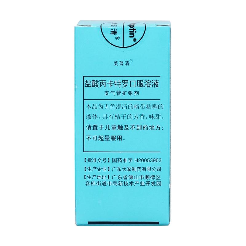 盐酸丙卡特罗口服溶液(美普清)