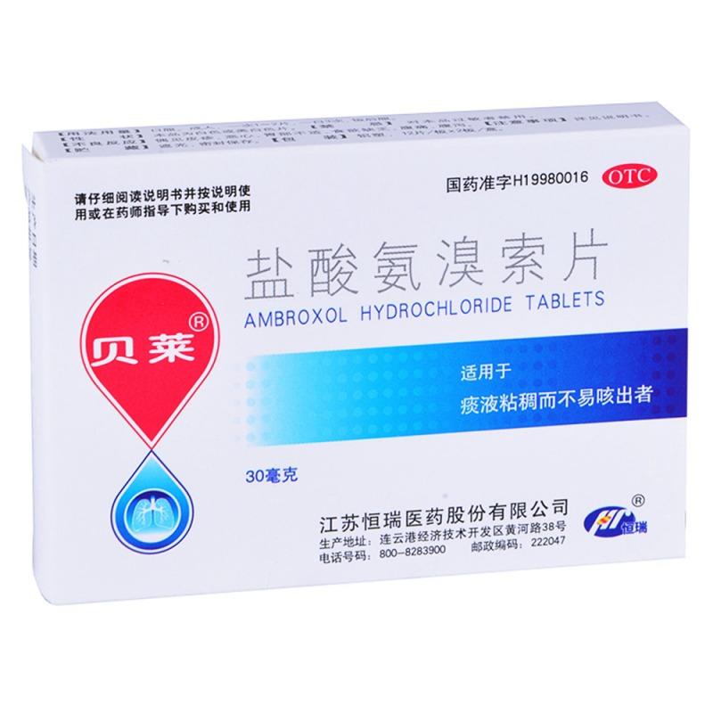 盐酸氨溴索片(贝莱)