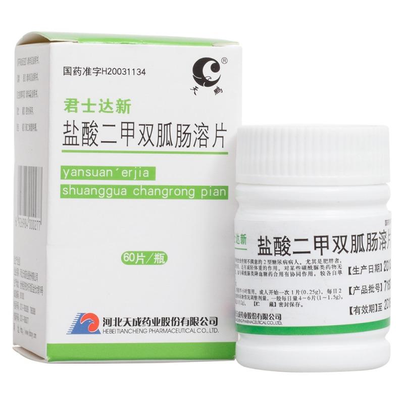 盐酸二甲双胍肠溶片(君士达新)