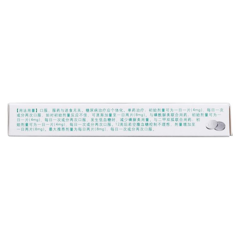 罗格列酮钠片(太罗)