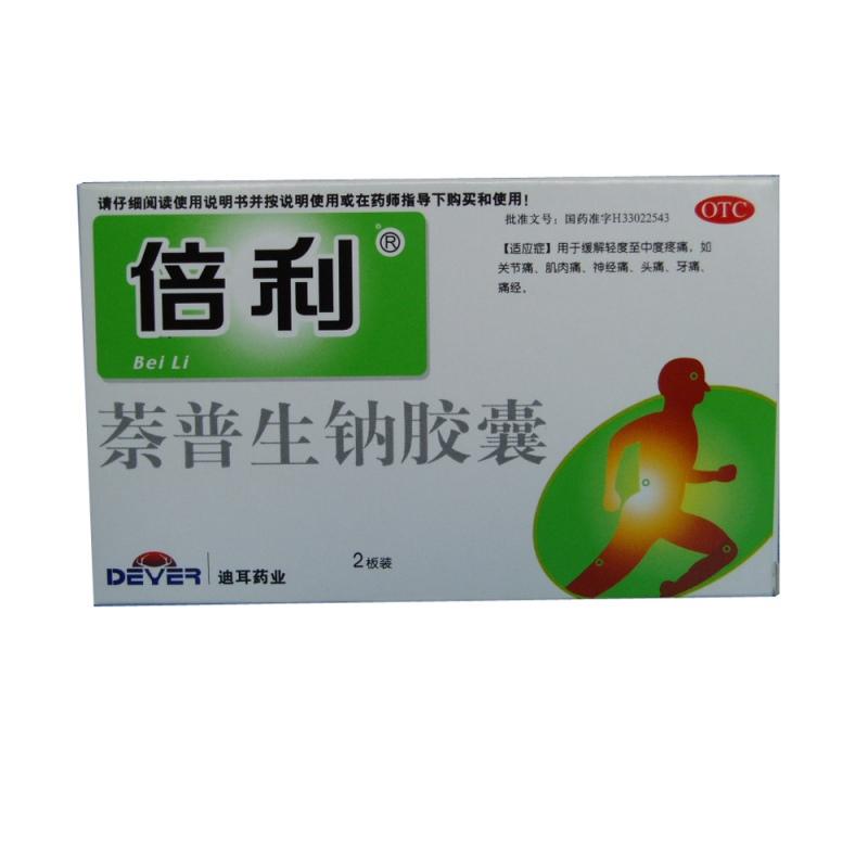 萘普生钠胶囊(倍利)