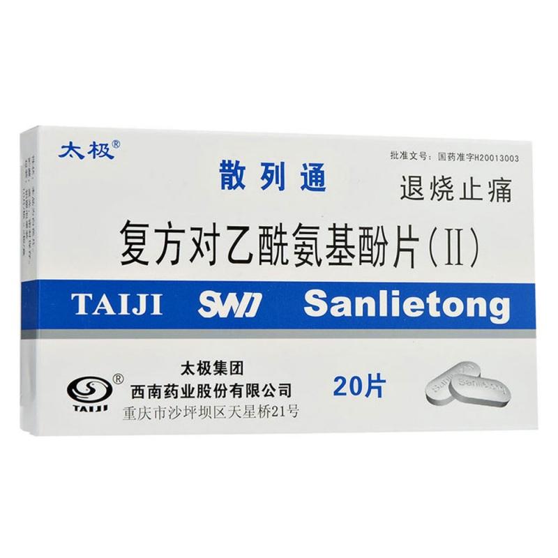 复方对乙酰氨基酚片(Ⅱ)(散列通)