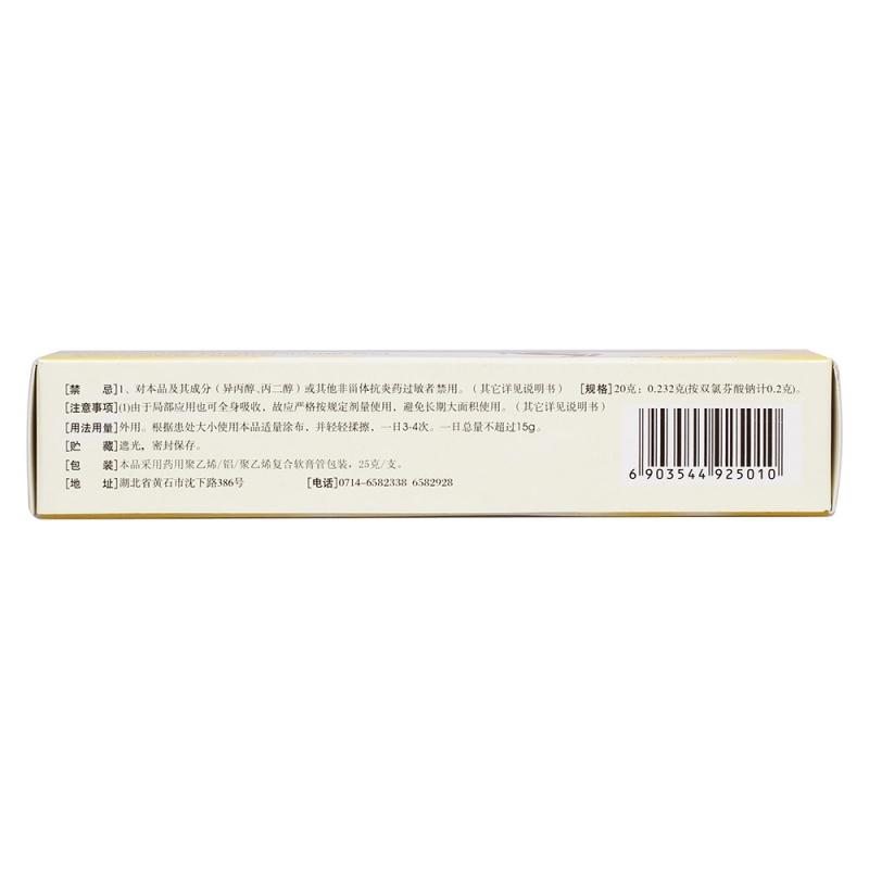 双氯芬酸二乙胺凝胶(仕象)