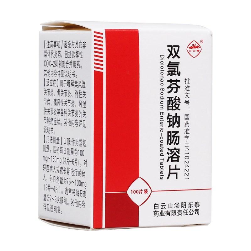双氯芬酸钠肠溶片(糖衣片)