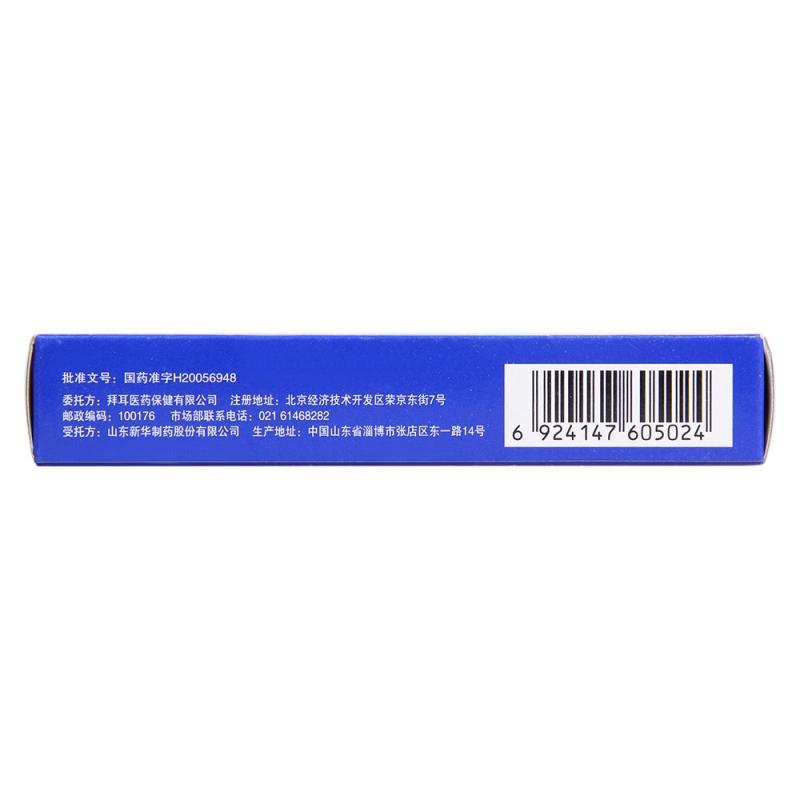 复方对乙酰氨基酚片(散利痛)