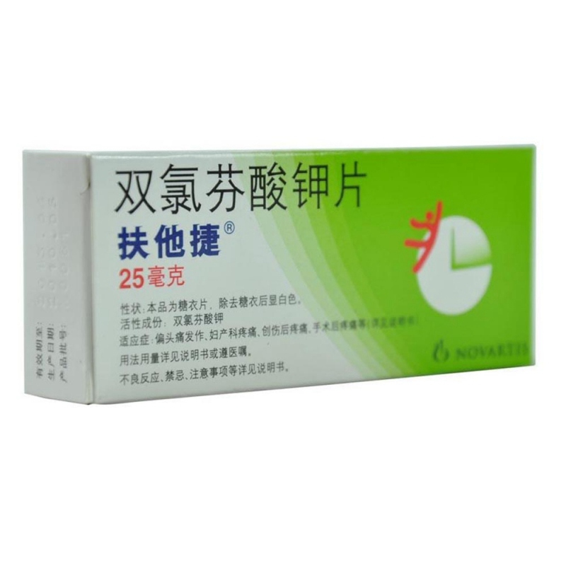 双氯芬酸钾片(扶他捷)