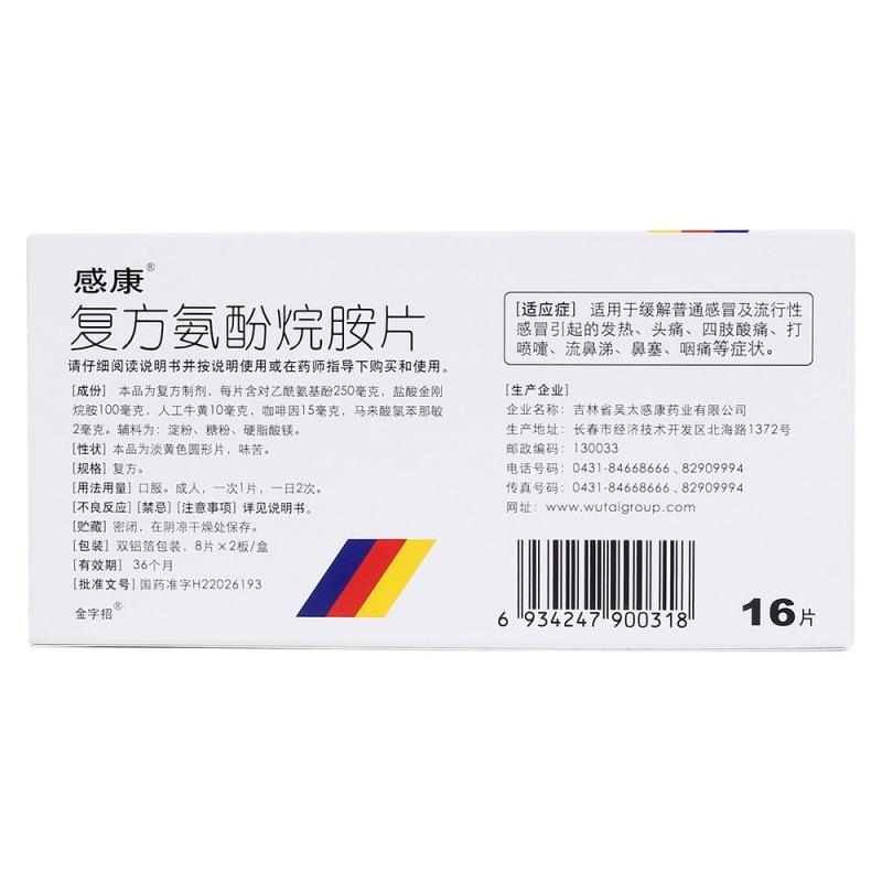 复方氨酚烷胺片(感康)