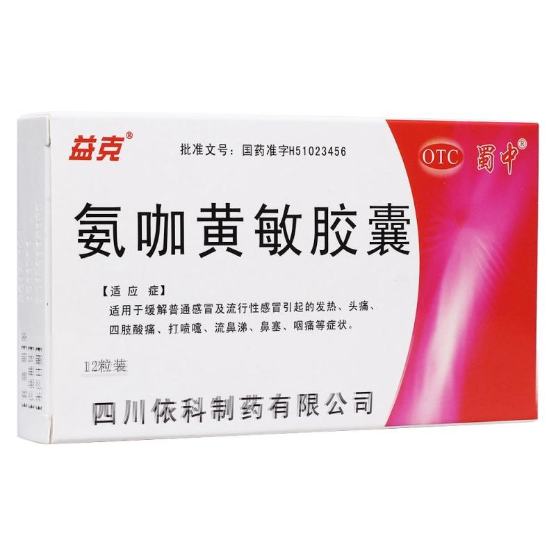 氨咖黄敏胶囊(蜀中)