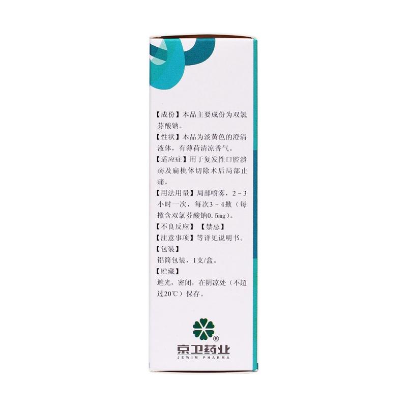 双氯芬酸钠喷雾剂(思孚欣)