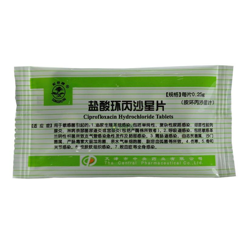 盐酸环丙沙星片(松树牌)