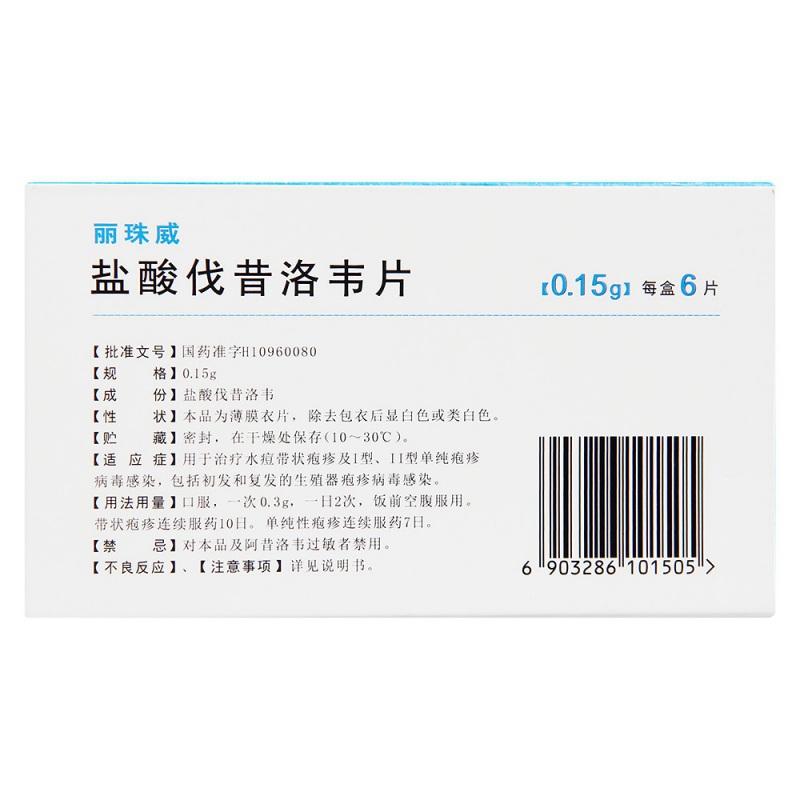 盐酸伐昔洛韦片(丽珠威)