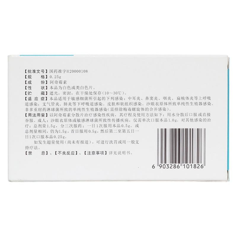 阿奇霉素分散片(丽珠奇乐)