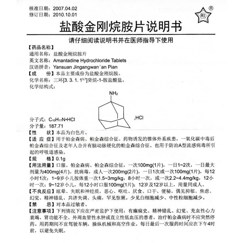盐酸金刚烷胺片(东北制药)