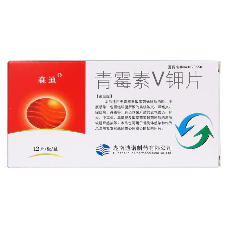 青霉素V钾片(森迪)