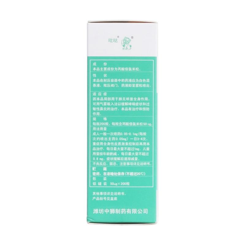 丙酸倍氯米松气雾剂(丙酸倍氯米松吸入气雾剂(吡哒)