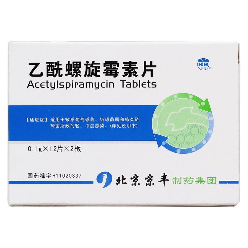 乙酰螺旋霉素片(凯蕊)