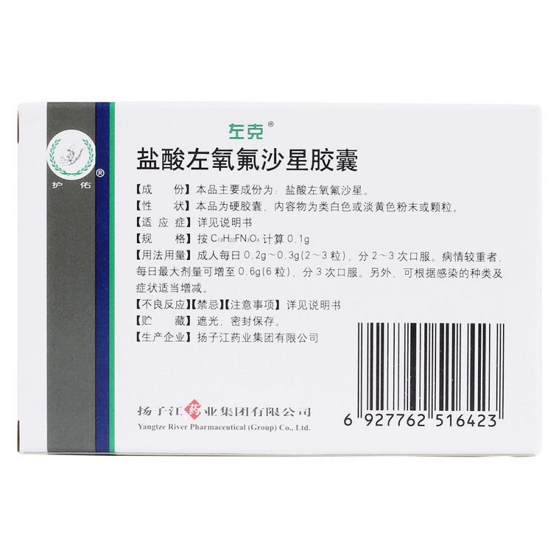 盐酸左氧氟沙星胶囊(左克)