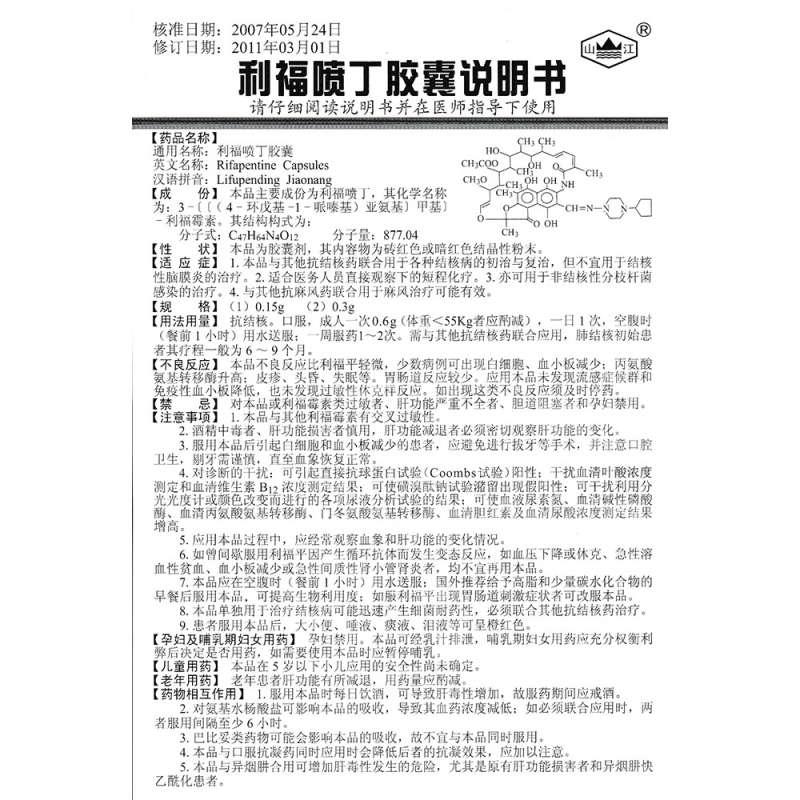 利福喷丁胶囊(山江)