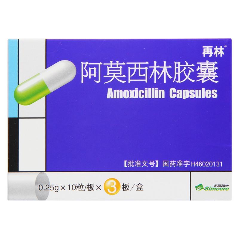 阿莫西林胶囊(再林)