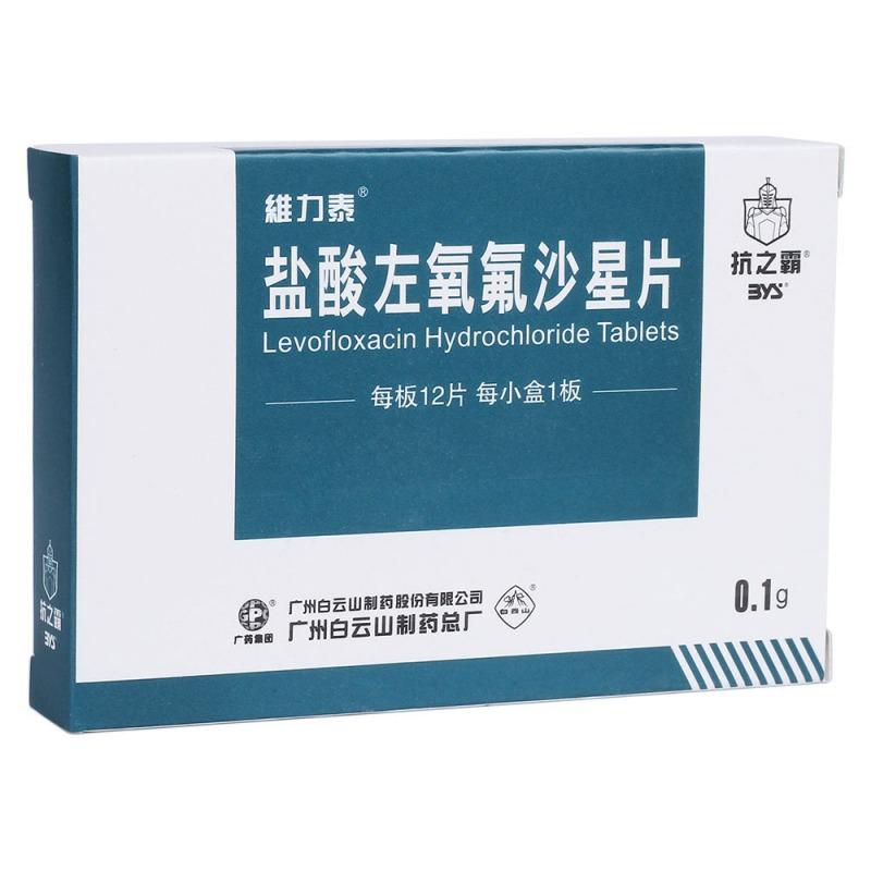 盐酸左氧氟沙星片(京丰)