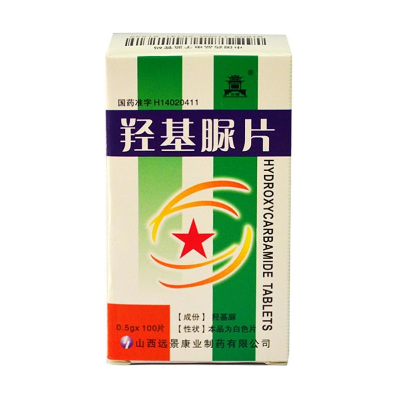 羟基脲片(康业)