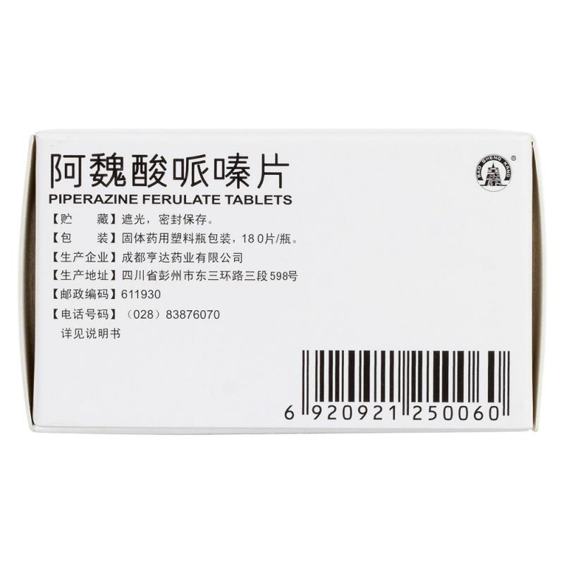 阿魏酸哌嗪片(宝盛康)