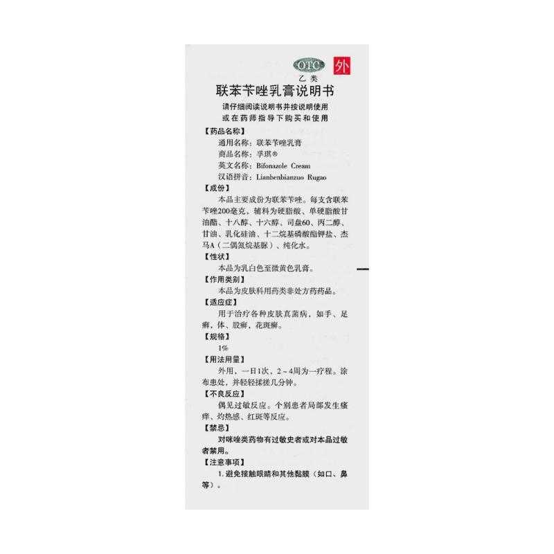 联苯苄唑乳膏(孚琪)