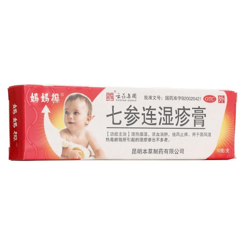七参连湿疹膏(妈妈擦)