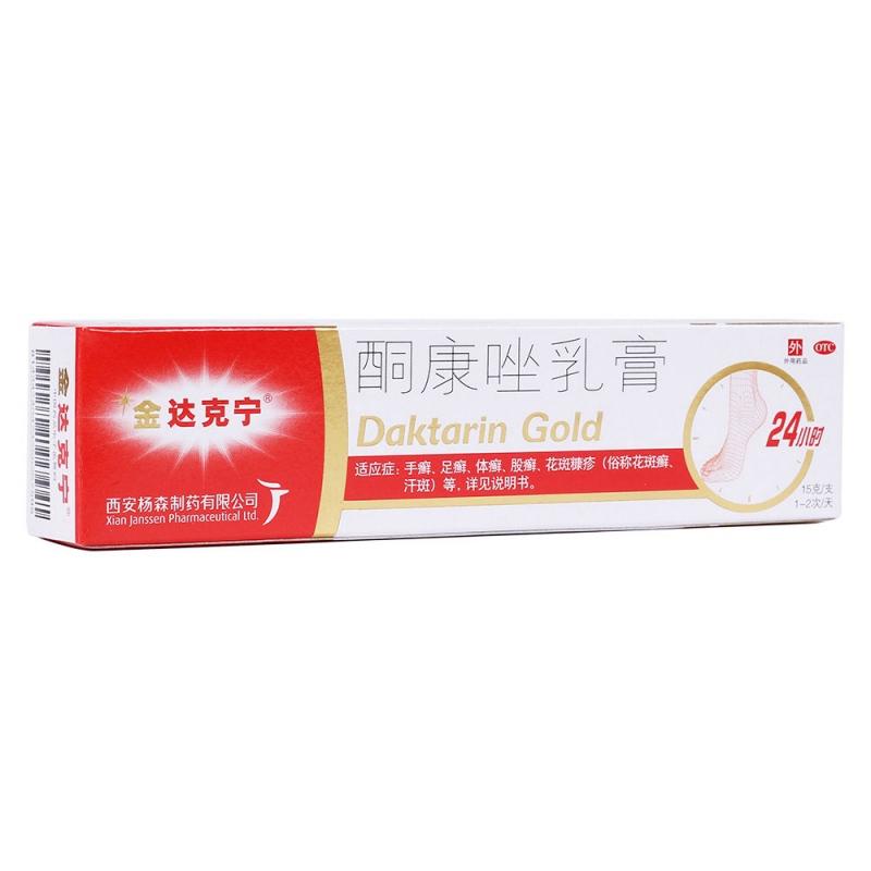 酮康唑乳膏(金达克宁)