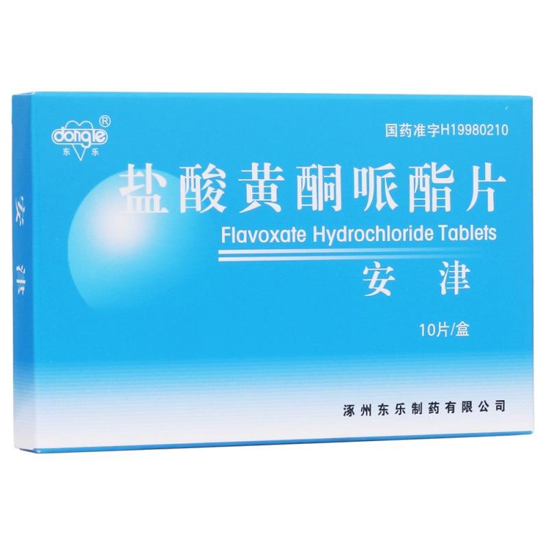 盐酸黄酮哌酯片(安津)