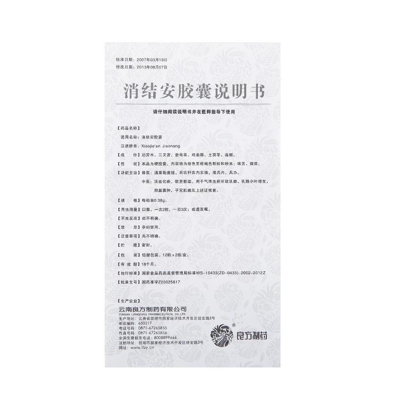 消结安胶囊(良方制药)