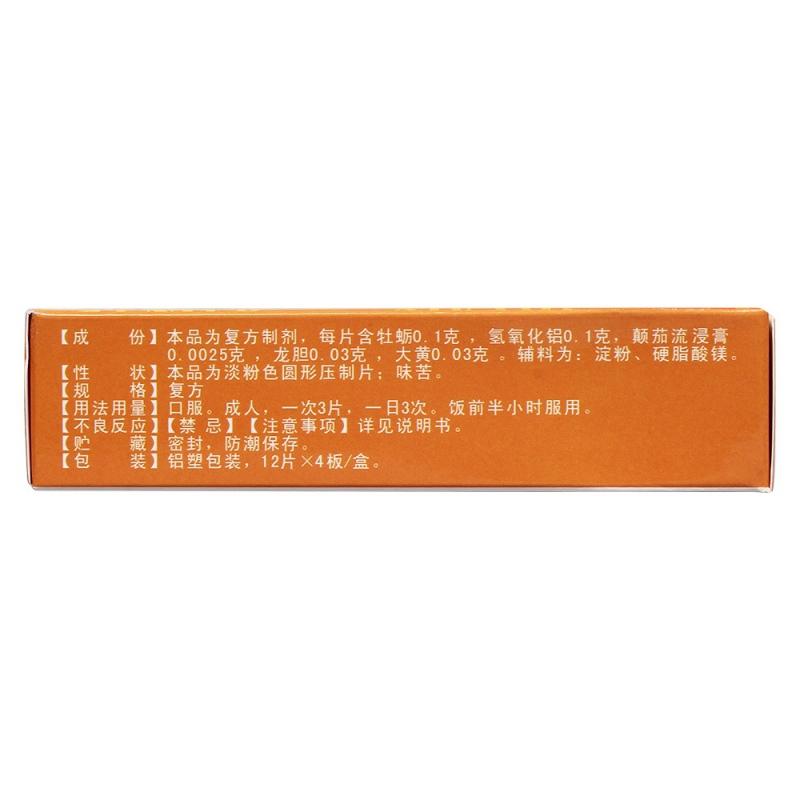复方颠茄氢氧化铝片