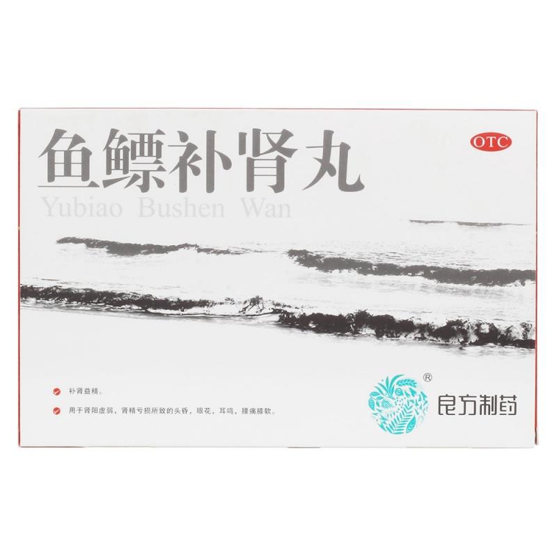 鱼鳔补肾丸(良方制药)(大蜜丸)